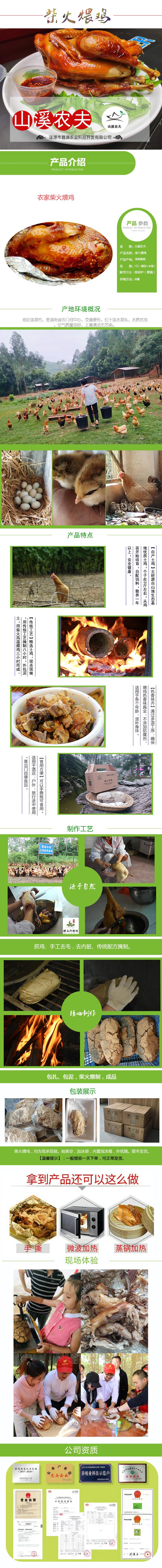山溪农夫柴火煨鸡(最新).jpg